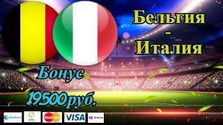 Бельгия Италия Прогноз на Евро 2020 Футбол 2 07 2021