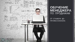 Обучение и адаптация менеджера по продажам