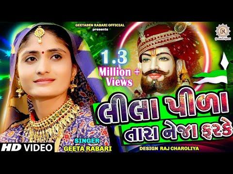 Geeta Rabari Lila Pida Tara Neja Farke લીલા પીળા તારા નેજા ફરકે Hd Live Dayro  #geetarabari