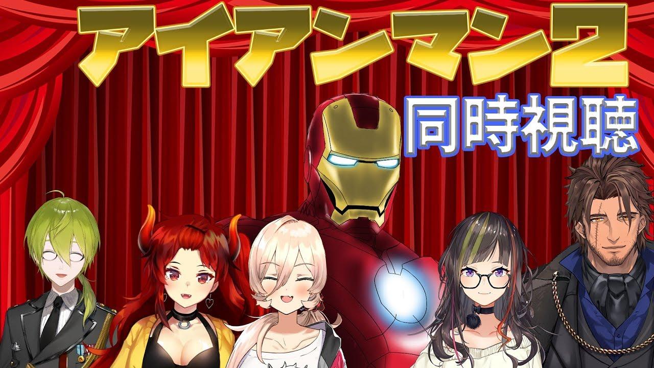 【#にじさんじアベンジャーズ祭り】アイアンマン2をみんなで見よう!【同時視聴】