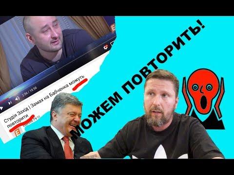 """Марина Порошенко и """"культурные"""" миллионыиз YouTube · Длительность: 25 мин7 с"""