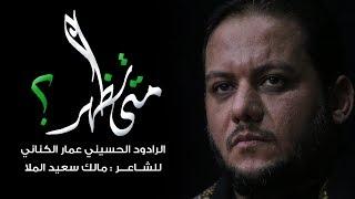متى تظهر   الملا عمار الكناني - هيئة الإمام علي عليه السلام - العراق - بغداد