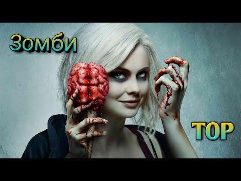 Зомби ТОП_ТОП фильмов про зомби