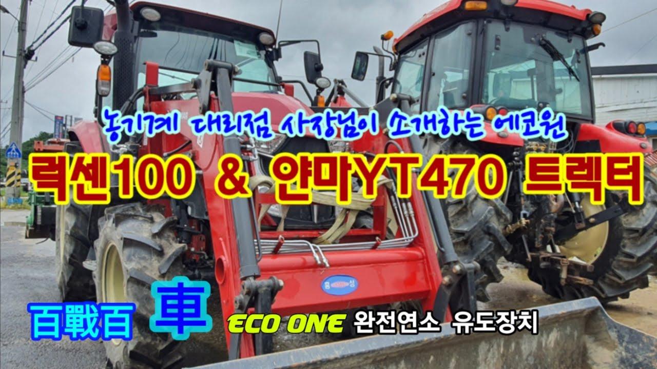 [에코원 본사직영지사] 임실군 임실읍 럭센100, 얀마YT470 트렉터 두대장착! 요즘은 농기계 사장님들께서 소개를 많이 해 주십니다!