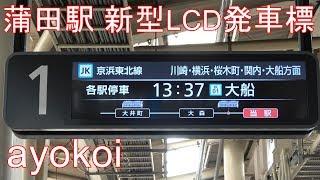 JR東日本 京浜東北線蒲田駅 新型LCD発車標 使用開始