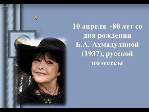 """Видеоролик """"80 лет со дня рождения Беллы Ахмадулиной"""""""