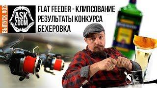 FLAT FEEDER - Клипсование / Поисковая ловля / Бехеровка / ASK ZooM #02