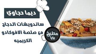 ساندويشات الدجاج مع صلصة الافوكادو الكريمية - ديما حجاوي