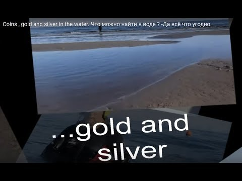 Coins , gold and silver in the water. Что можно найти в воде ? -Да всё что угодно.