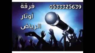 اوتار الرياض خوات العريس قصر المؤتمرات بالخرج 2015   YouTube