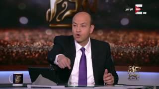 كل يوم - تعليق عمرو أديب على تدهور السياحة في مصر
