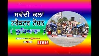 Swaddi Kalan (Ludhiana) Tractor Tochan Mukabala (Live)10 Dec 2017/www.123Live.in