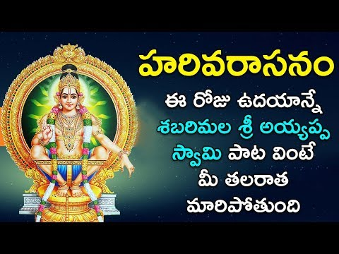 బుధవారం-ఈ-అయ్యప్ప-పాట-వింటే-ధన,-సిరిసంపదలు-రెట్టింపు-అవుతాయి-harivarasanam-|-ayyappa-bhakthi-songs