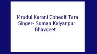 Download Hindi Video Songs - Mrudul Karani Chhedit Tara- Suman Kalyanpur (Bhavgeet)