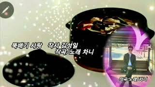 뚝배기 사랑♥        작곡 노래 차니       …
