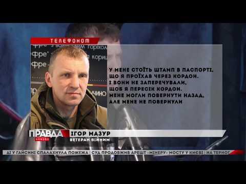 НТА - Незалежне телевізійне агентство: Український ветеран війни, якого затримали у Польщі, повернувся додому