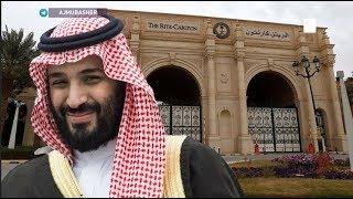 عام على اعتقالات الريتز كارلتون في السعودية