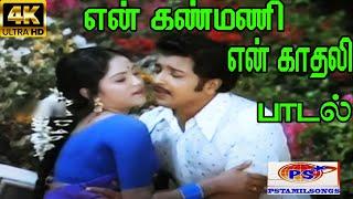 En Kanmani En Kadhali ||என் கண்மணி என் காதலி ||  S. P. B, P. Susheela ||Giramiya Love Duet H D Song