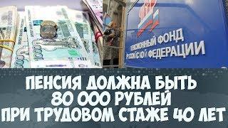 Пенсия в России должна быть 80 тыс рублей при трудовом стаже 40 лет