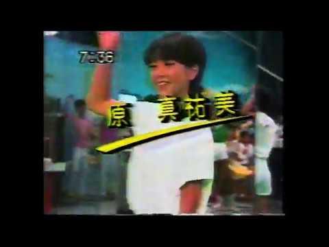일본인가수 原真祐美(Mayumi Hara) -  Bye Bye September 1983/08/29
