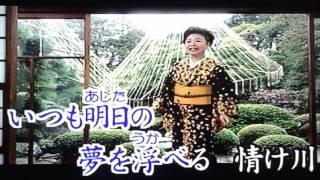 情け川 中村美律子   20161113    游碧秀