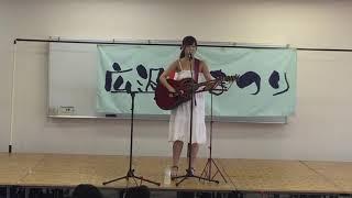 8月25日、桐生市広沢公民館まつり、紗倉ゆず「夢の歌」