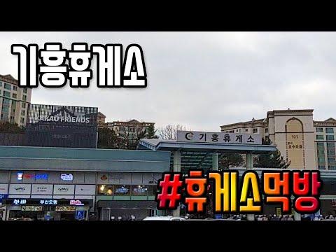 기흥휴게소 (경부고속도로 부산방향) 휴게소 먹방 휴게소에서도 한강라면을?