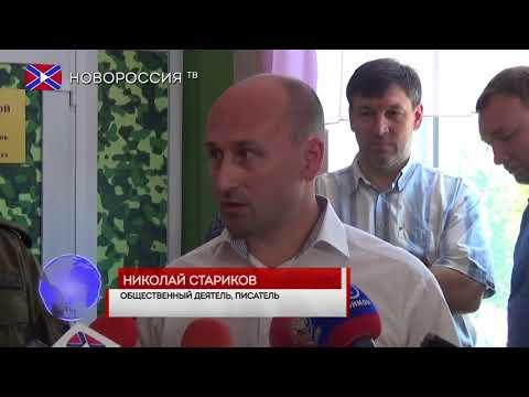 Николай Стариков побывал в Петровском районе Донецка