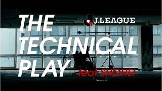 【Art×J.LEAGUE】The Technical Play feat SHOHEI 遠藤保仁(G大阪)編