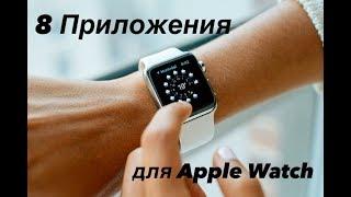 8 полезных приложения для Apple Watch