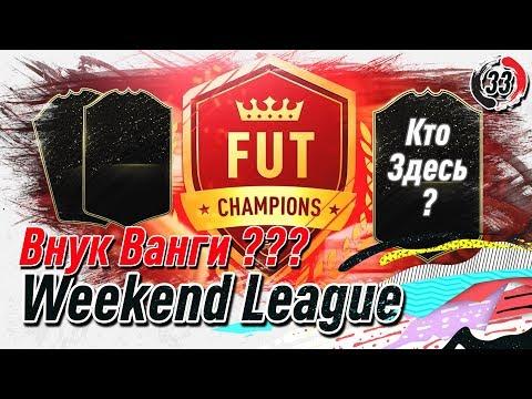 Предсказуемо! || Награды за Weekend League (TOTW22) || FIFA 20 (PS4)