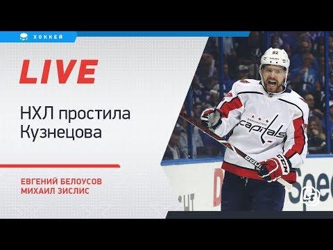 Что теперь ждет Кузнецова в НХЛ? Онлайн Белоусова и Зислиса
