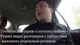 Разговор с водителями Яндекс Такси в Тбилиси.Грузия.БТ#3