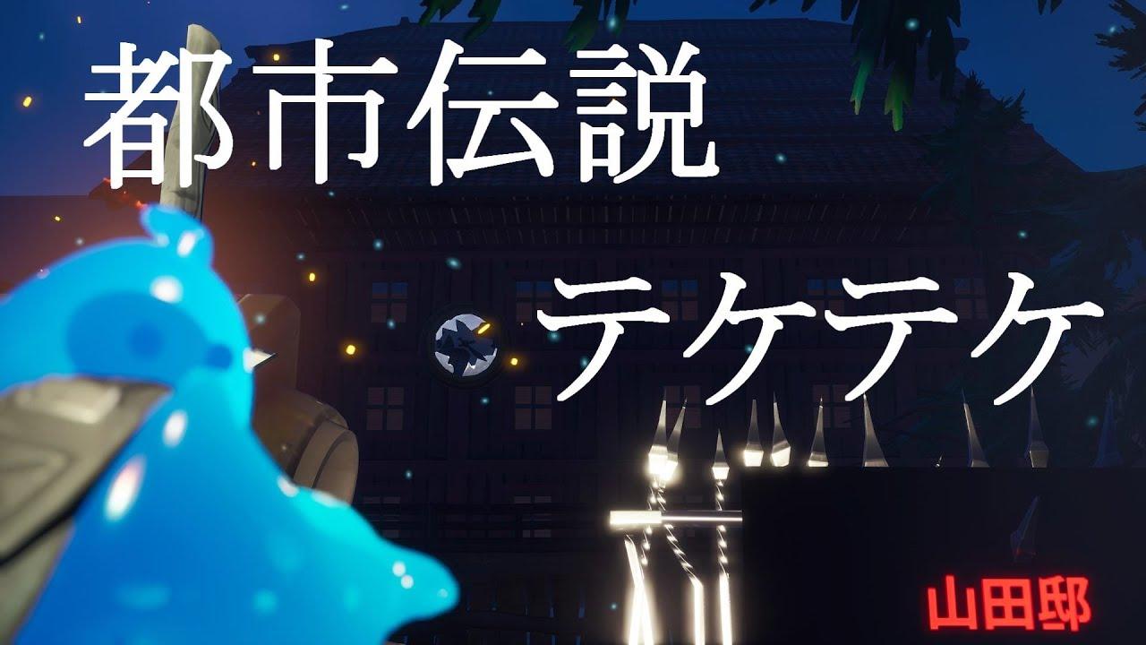 フォート ナイト 怖い マップ コード 【フォートナイト】祟り山というホラーマップが怖すぎる...【クリエイ...