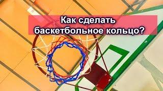 как сделать баскетбольное кольцо своими руками