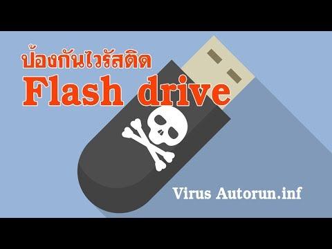 ป้องกันไวรัสติด Flash drive