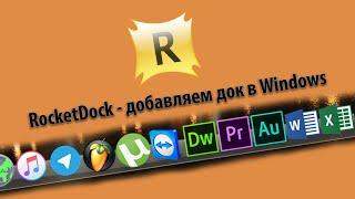 Док приложений в Windows - RocketDock