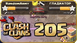 Let's Play CLASH of CLANS 205: Knapper CK & mein Angriff!