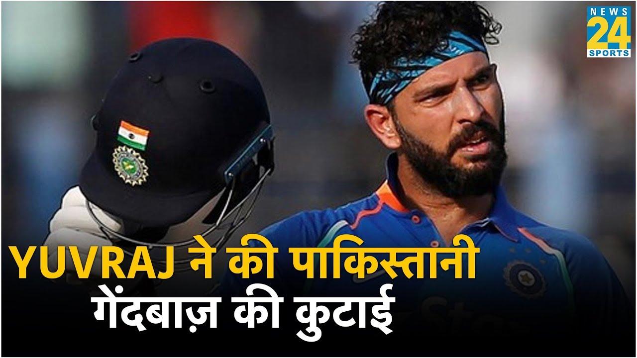 Download Yuvraj Singh की ताबड़तोड़ बैटिंग देख हैरान रह गया ये Pakistani खिलाड़ी