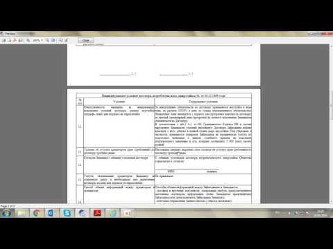 Договор купли продажи автомобиля и новые правила регистрации ТС