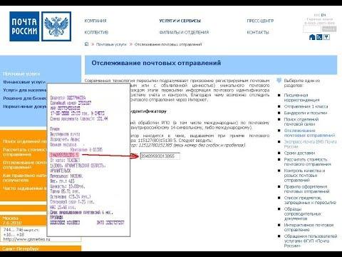 Почта России отслеживание почтовых отправлений!