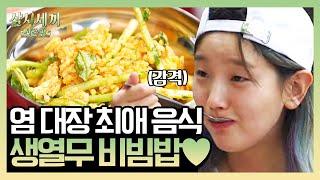 야식 소환 비주얼! 염대장 최애 생열무 비빔밥 (ft.…