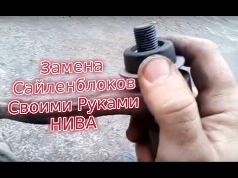 Замена Сайлентблоков Своими Руками на ВАЗ- 2131(Нива)