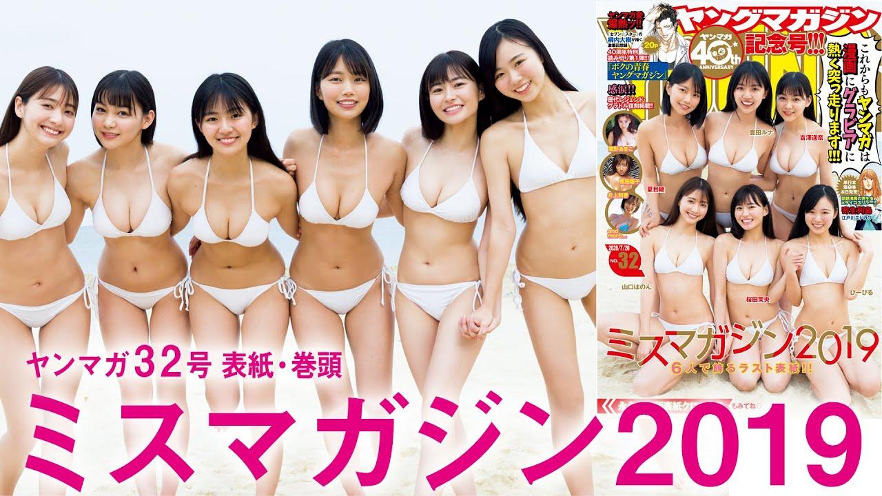 【ミスマガジン2019】6人でのラスト沖縄ロケをたっぷりお届け!!【ヤングマガジン32号】