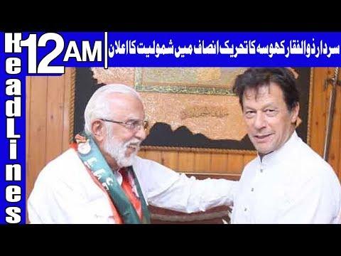 Zulfiqar Ali Khosa Ka PTI Main Shamuliat Ka Ailan - Headlines 12 AM - 2 June 2018 | Dunya News