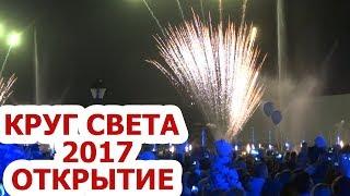 Круг света 2017. САМОЕ КРУТОЕ СВЕТОВОЕ ШОУ В МОСКВЕ. Открытие