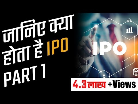 What is Initial Public Offering(IPO) Part 1 | Hindi