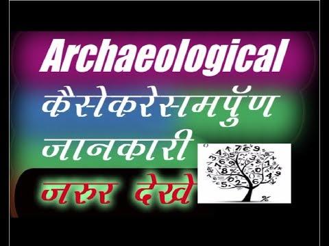 आर्कियोलॉजिकल कैसे बने,How to Archaeological in hindi,