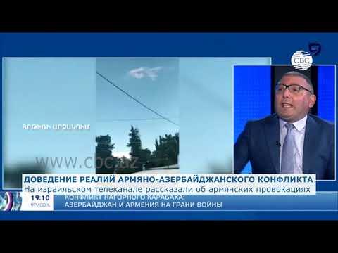 На израильском телеканале рассказали об армянских провокациях