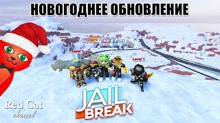 nouvelle mise à jour de l'an en JAILBREAK ROBLOKS | Roblox jailbreak | Serveur gratuit de VIP de Red Cat
